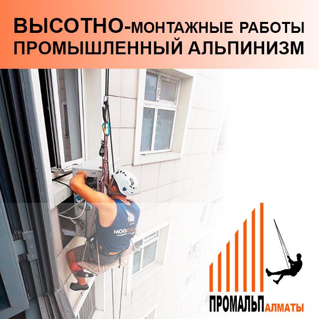 Высотно-монтажные-работы-02