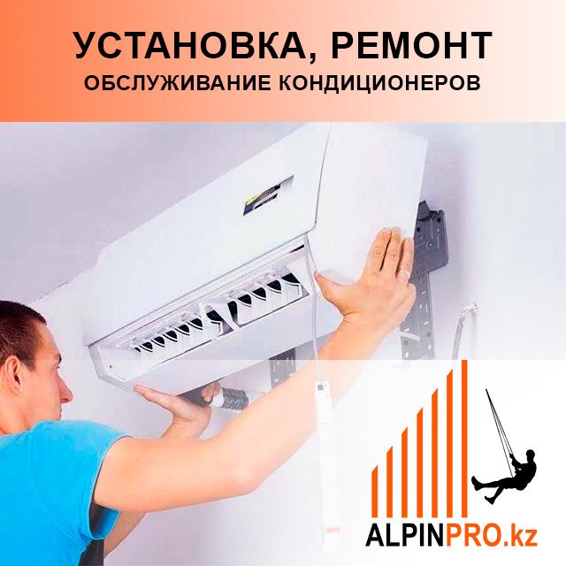 Установка-и-ремонт-кондиционеров